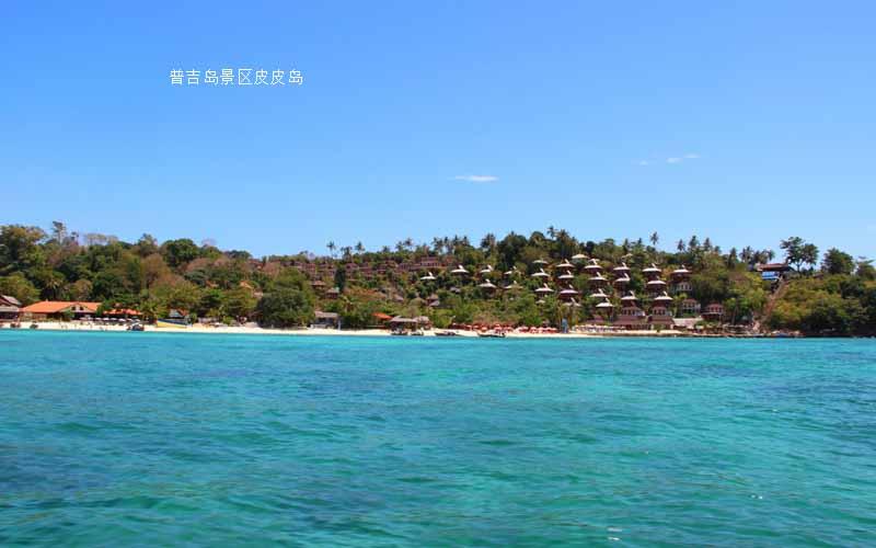 海岛游 泰国普吉岛五日游  普吉岛是泰国最大的岛屿,大部分游客都聚集