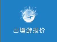 珠海海泉湾酒店官网_中航国旅官网_荣获广州市诚信旅行社称号